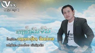 ນາງຟ້າຄົນຈົນ นางฟ้าคนจน Nang far kon jon ວຽງອານຸໄຊ ຄິດອ່ອນ เวียงอานุไซ คิดอ่อน Official