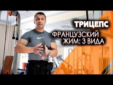 Трицепс - французский жим 3 варианта//Вячеслав Герасимов