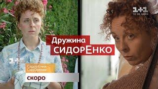 """Прем'єра серіалу """"СидорЕнки - СидОренки"""" - скоро на 1+1"""