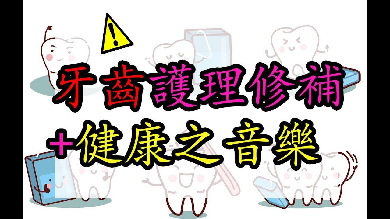 牙齒修補,牙齦及口腔健康⬆⬆ (奇跡之音樂)