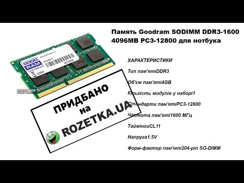 Оперативная память Goodram SODIMM DDR3-1600 4096MB PC3-12800 (GR1600S364L11S/4G)