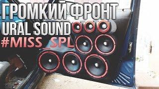 Мой громкий фронт на Ural'e - #miss spl