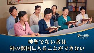 聖書映画「夢からの目覚め」抜粋シーン(2)神聖でない者は神の御国に入ることができない