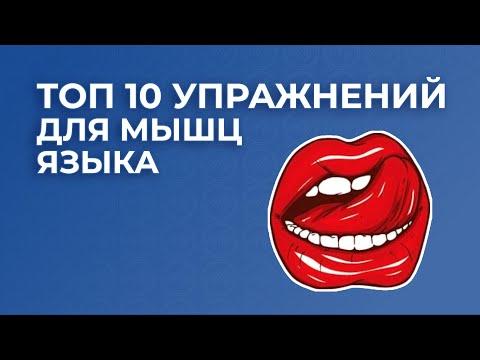Топ 10 упражнений для мышц языка