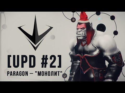 видео: [upd #2] paragon -
