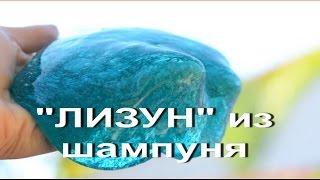 ЛИЗУН из шампуня в ДОМАШНИХ условиях |The SLIME out of shampoo at HOME