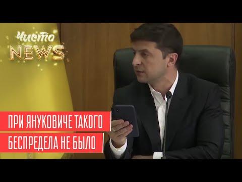 Беспредел президента Зеленского | Новый ЧистоNews от 11.07.2019