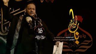 باب الحوائج   الملا عمار الكناني - شهر رجب 2021