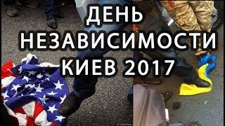 США и НАТО на параде в День независимости на Украине в Киеве 2017 Видео