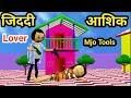 Ziddi Aashig | khatarnak aashig | dangerous aashiq | aashig ka aatank | Ziddi Lover | Mjo Tools