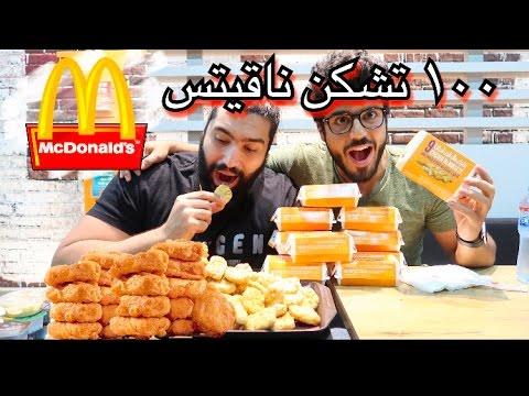 الوجبة المفتوحة #٧ - تحدي اكل ١٠٠ قطعة تشكن ناقتس   chicken nuggets challenge