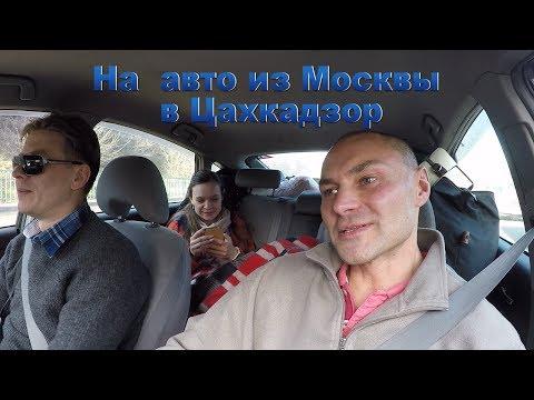 На машине из Москвы до Армении в Цахкадзор