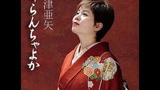 帰らんちゃよか    島津亜矢(紅白歌唱曲)cover by akinoitigo