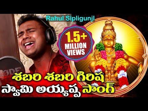 Lord Ayyappa Latest Telugu Song | Shabari Girisha  Audio Song | Raghuram Rahul Sipligunj