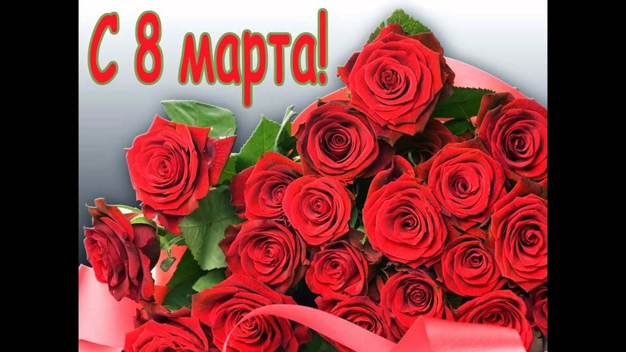 Поздравления С 8 Марта - YouTube