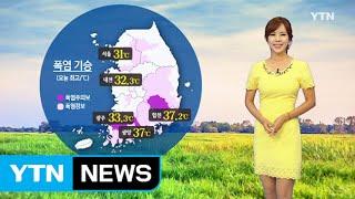 [날씨] 내일까지 폭염...화요일 충청 이남 비 / YTN