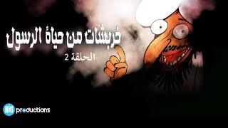 Gambar cover خربشات من حياة الرسول - الحلقة الثانية