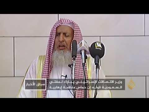 مفتي السعودية آل الشيخ.. اسم يقفز إلى واجهة الأخبار  - نشر قبل 5 ساعة