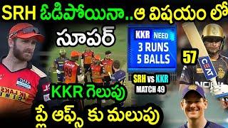 KKR Won By 6 Wickets Against SRH|KKR vs SRH Match 48 Highlights|IPL 2021 Updates|Filmy Poster