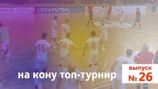 Ясно о мини футболе 26 Матч жизни для сборной на кону топ турнир