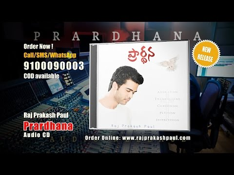 Prardhana CD - Songs Album - Raj Prakash Paul