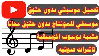 تنزيل موسيقي بدون حقوق طبع من مكتبة يوتيوب 2020 بعد تحديثات وموسيقي للمونتاج وتاثيرات صوتية 2020