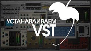 установка VST плагина  в FL Studio 12 на примере Guitar Rig 5
