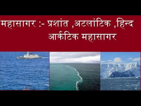 महासागर -प्रशांत महासागर ,अटलांटिक महासागर ,हिन्द महासागर :-भूगोल भाग -17