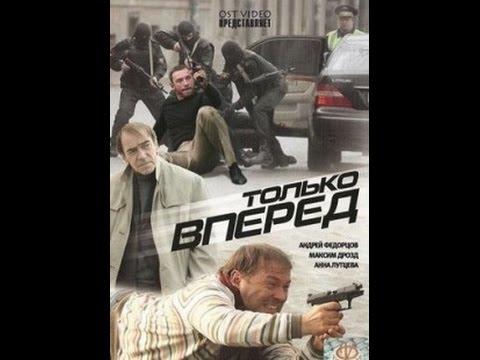 Фильм Только вперед Боевик