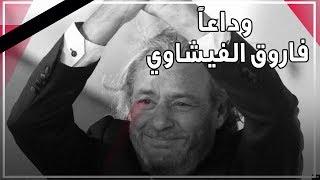 وفاة فاروق الفيشاوي .. آخر ما قاله الفنان قبل وفاته