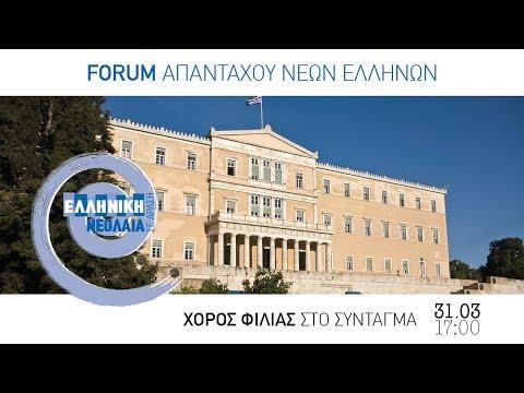 Χορός φιλίας του Φόρουμ «Hellenic Youth in Action»
