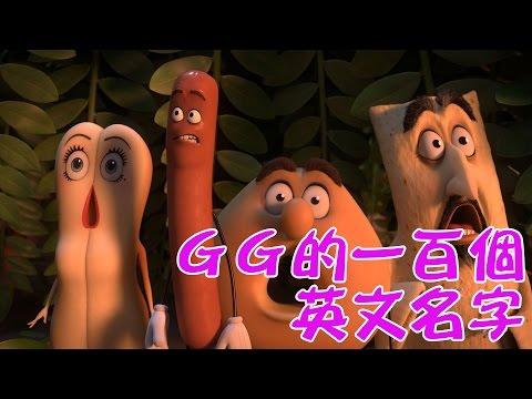 [HD] 呱吉脫殼屑第一集:GG的一百個英文名字