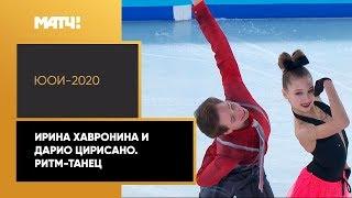 Ирина Хавронина и Дарио Цирисано. Ритм-танец. III Зимние юношеские Олимпийские игры