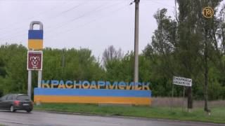 Був Красноармійськ - став... :)