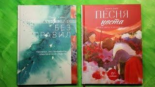 """Обзор книг """"Песня цвета"""" и """"Акварель без правил"""""""