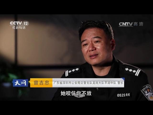 20170130 天网  警察的故事·大魔咒