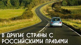 Путешествия в других странах на своей  машине с российскими правами