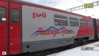 Туристический поезд «Легенда Урала» возобновит перевозку пассажиров