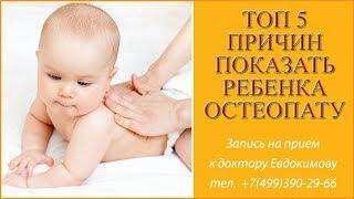Детский остеопат Евдокимов А.А. Топ 5 причин показать ребенка остеопату.