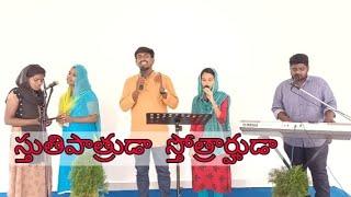 స్తుతిపాత్రుడా స్తోత్రార్హుడా   Stuthi Patruda Stothrarhuda   Telugu Christian song