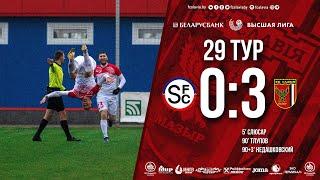 Беларусбанк Высшая лига-2020. 29 тур. Смолевичи - Славия. 0-3. Обзор игры