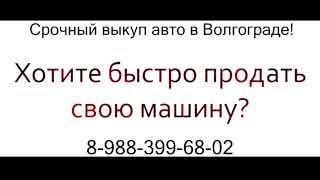 Волгоград выкуп авто! Срочный выкуп деньги за 15 мин!(, 2014-06-19T06:23:15.000Z)