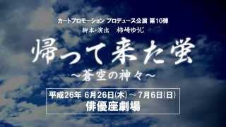 舞台「帰って来た蛍 〜蒼空の神々〜」詳細 http://ameblo.jp/kart-hotar...