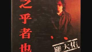 羅大佑 - 戀曲1980