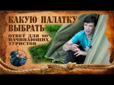 Туристические палатки, тенты.
