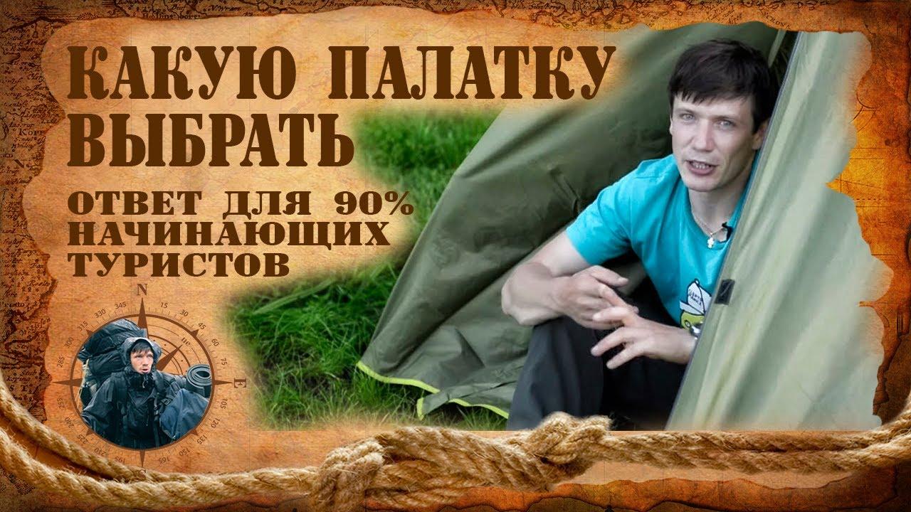 Спортмастер сеть современных магазинов качественной спортивной продукции. В нашем интернет-магазине вы можете приобрести палатки по доступной цене в вашем городе. Мы предлагаем доставку в москве, спб и других регионах россии.