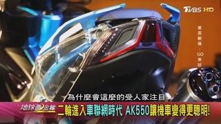 二輪進入車聯網時代 Ak550讓機車變得更聰明! 地球黃金線 20170131 (3/4)