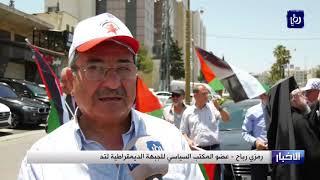 تظاهرات حاشدة في فلسطين تجدد تأكيدها على رفض ورشة المنامة  - (25-6-2019)