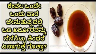 ಕೇವಲ ಒಂದೇ ಒಂದು ವಾರ ಜೇನುತುಪ್ಪದಲ್ಲಿ ಒಣ ಖರ್ಜೂರವನ್ನು ನೆನೆಸಿಟ್ಟು ತಿಂದರೆ ಏನಾಗುತ್ತೆ ಗೊತ್ತಾ? | Kannada Tips