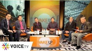 Wake Up Thailand 1 มกราคม 2563